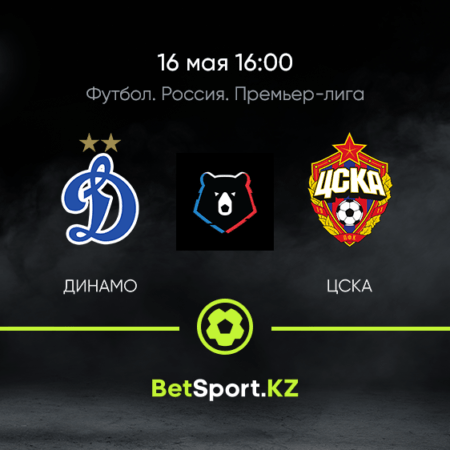 Динамо Москва – ЦСКА Москва. Футбол. Россия. Премьер-лига. 16.05.2021 в 16:00 (UTC+5)