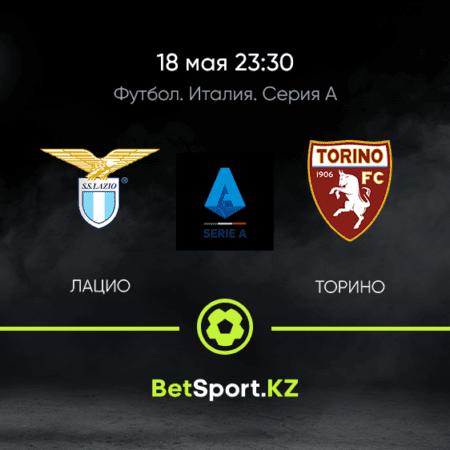 Лацио – Торино. Футбол. Италия. Серия А. 18.05.2021 в 23:30 (UTC+5)