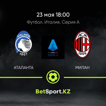 Аталанта – Милан. Футбол. Италия. Серия А. 23.05.2021 в 23:45 (UTC+5)