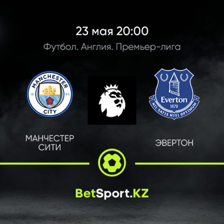 Манчестер Сити – Эвертон. Футбол. Англия. Премьер-лига. 23.05.2021 в 20:00 (UTC+5)