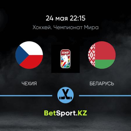 Чехия – Беларусь. Хоккей. Чемпионат мира. 24.05.2021 в 22:15 (UTC+5)