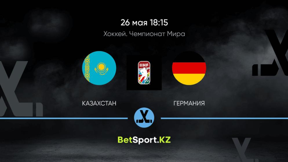Казахстан – Германия. Хоккей. Чемпионат мира. 26.05.2021 в 18:15 (UTC+5)