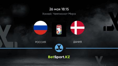 Россия – Дания. Хоккей. Чемпионат мира. 26.05.2021 в 18:15 (UTC+5)