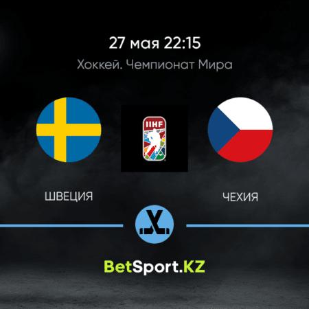 Швеция – Чехия. Хоккей. Чемпионат мира. 27.05.2021 в 22:15 (UTC+5)