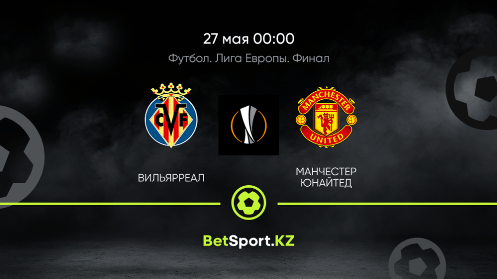 Вильярреал – Манчестер Юнайтед. Футбол. Лига Европы. Финал. 27.05.2021 в 00:00 (UTC+5)