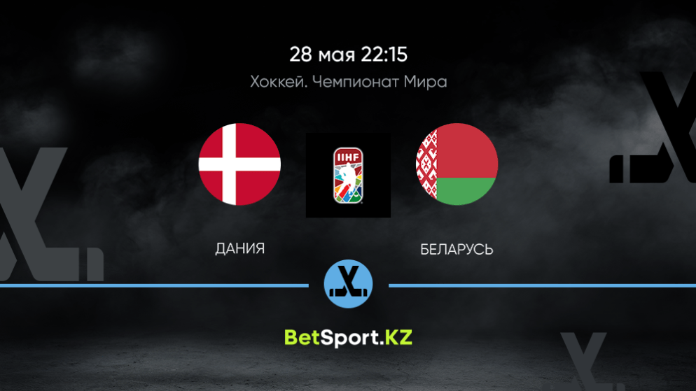 Дания – Беларусь. Хоккей. Чемпионат мира. 28.05.2021 в 22:15 (UTC+5)