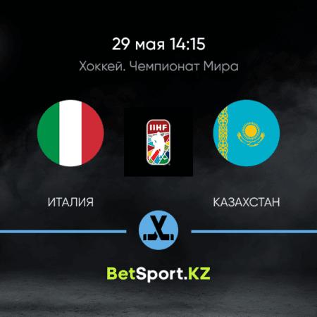 Италия – Казахстан. Хоккей. Чемпионат мира. 29.05.2021 в 14:15 (UTC+5)