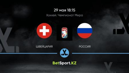 Швейцария – Россия. Хоккей. Чемпионат мира. 29.05.2021 в 18:15 (UTC+5)