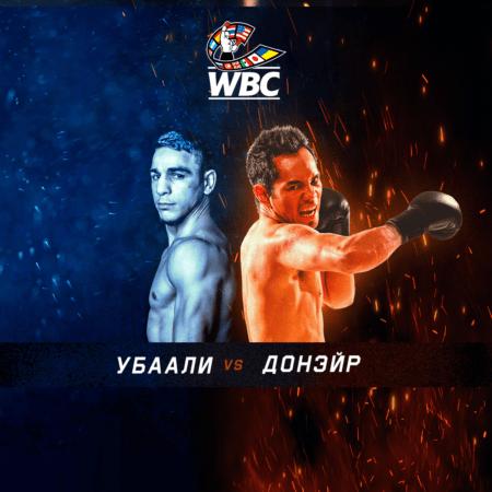Бокс. Бой за титул чемпиона мира по версии WBC в легчайшем весе. Нордин Убаали – Нонито Донэйр. 29 мая