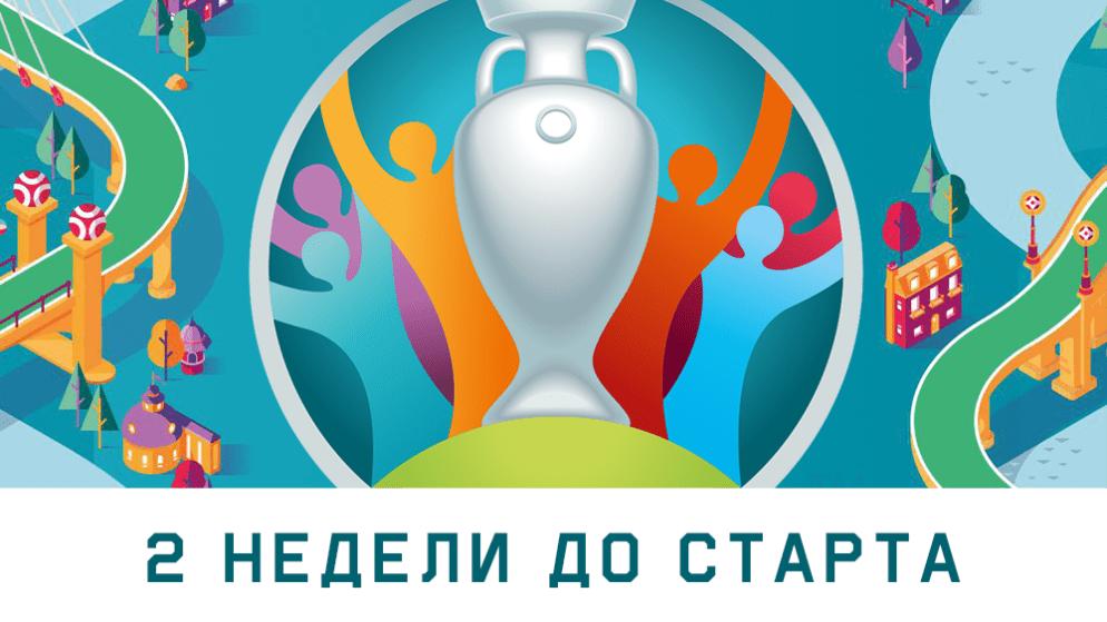 Главные новости за две недели до старта Чемпионата Европы