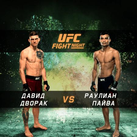 UFC Fight Night 188. Давид Дворак – Раулиан Пайва Фразао. 23 мая