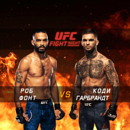 UFC Fight Night 188. Роб Фонт – Коди Гарбрандт. 23 мая