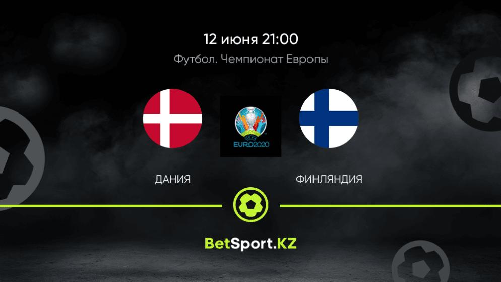 Дания – Финляндия. Футбол. Евро. 12.06.2021 в 21:00 (UTC+5)