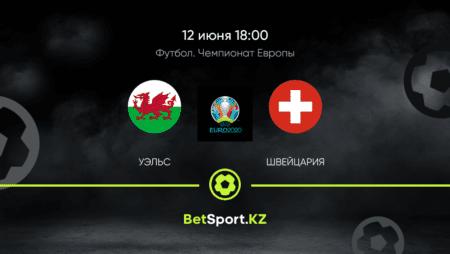Уэльс – Швейцария. Футбол. Евро. 12.06.2021 в 18:00 (UTC+5)