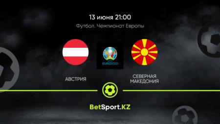 Австрия – Северная Македония. Футбол. Евро. 13.06.2021 в 21:00 (UTC+5)