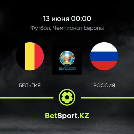 Бельгия – Россия. Футбол. Евро. 13.06.2021 в 00:00 (UTC+5)
