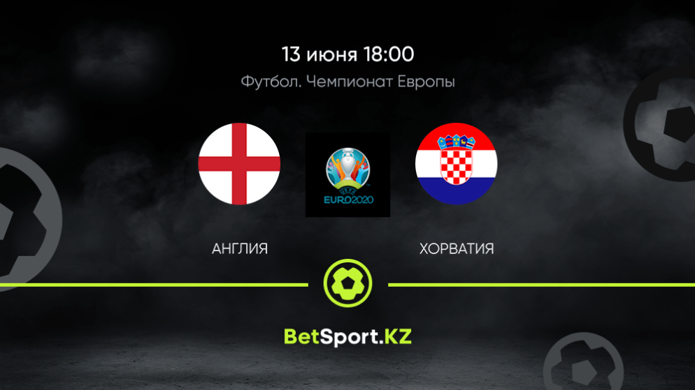 Англия – Хорватия. Футбол. Евро. 13.06.2021 в 18:00 (UTC+5)