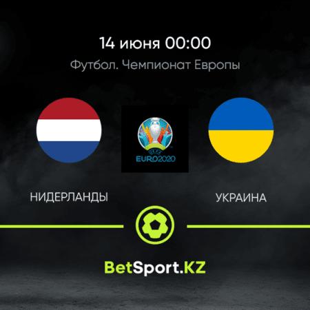 Нидерланды – Украина. Футбол. Евро. 14.06.2021 в 00:00 (UTC+5)