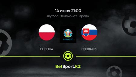 Польша – Словакия. Футбол. Евро. 14.06.2021 в 21:00 (UTC+5)