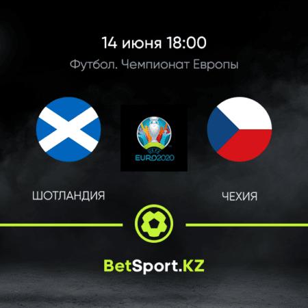 Шотландия – Чехия. Футбол. Евро. 14.06.2021 в 18:00 (UTC+5)