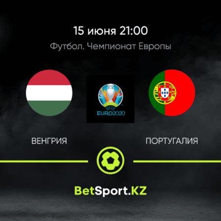 Венгрия – Португалия. Футбол. Евро. 15.06.2021 в 21:00 (UTC+5)