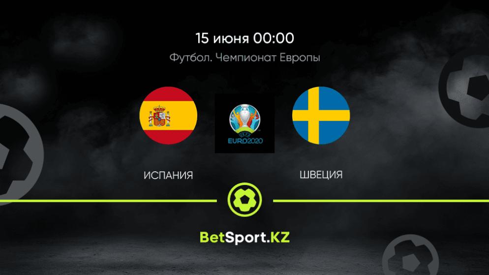 Испания — Швеция. Футбол. Евро. 15.06.2021 в 00:00 (UTC+5)