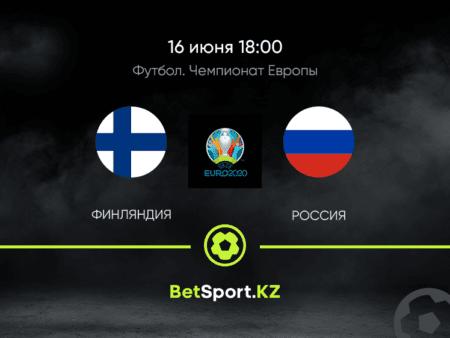 Финляндия — Россия. Футбол. Евро. 16.06.2021 в 18:00 (UTC+5)