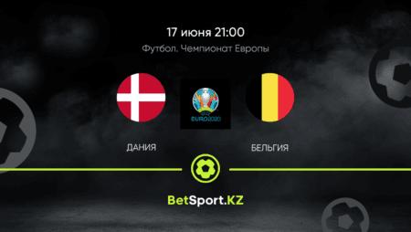 Дания – Бельгия. Футбол. Евро. 17.06.2021 в 21:00 (UTC+5)