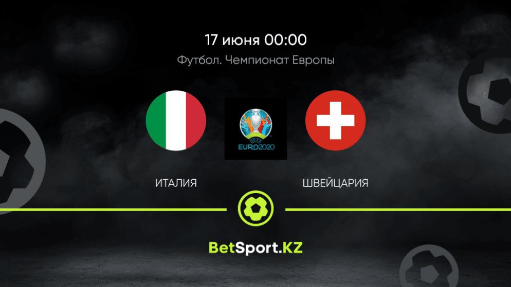 Италия – Швейцария. Футбол. Евро. 17.06.2021 в 00:00 (UTC+5)