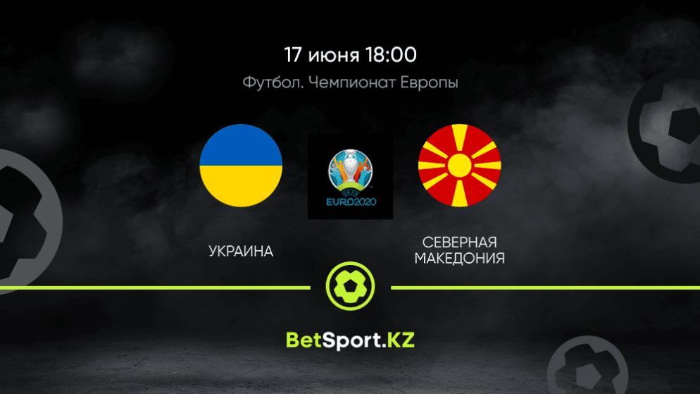 Украина – Северная Македония. Футбол. Евро. 17.06.2021 в 18:00 (UTC+5)