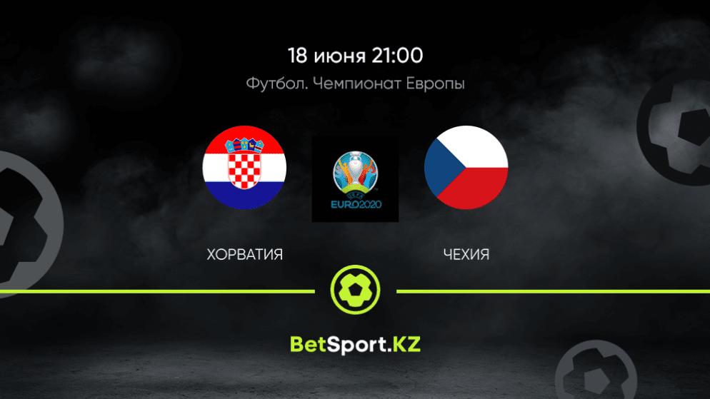 Хорватия – Чехия. Футбол. Евро. 18.06.2021 в 21:00 (UTC+5)