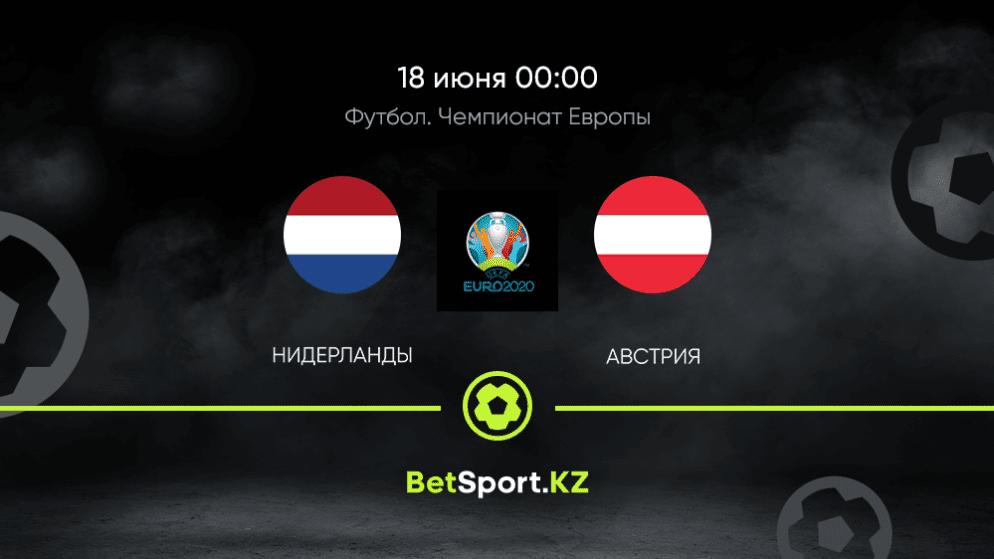 Нидерланды – Австрия. Футбол. Евро. 18.06.2021 в 00:00 (UTC+5)