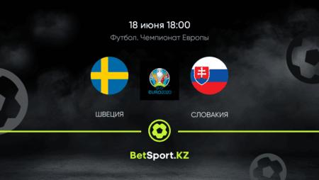 Швеция – Словакия. Футбол. Евро. 18.06.2021 в 18:00 (UTC+5)