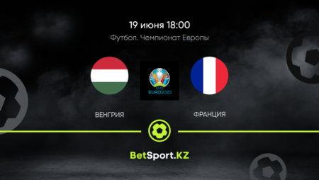 Венгрия – Франция. Футбол. Евро. 19.06.2021 в 18:00 (UTC+5)
