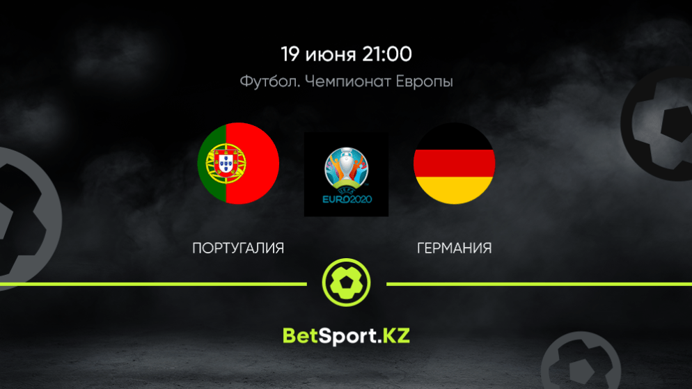 Португалия – Германия. Футбол. Евро. 19.06.2021 в 21:00 (UTC+5)