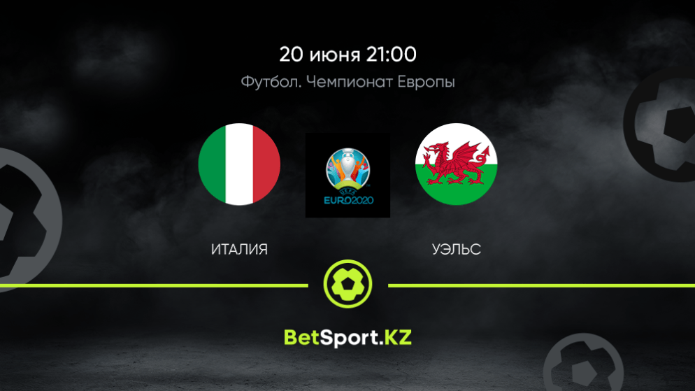 Италия – Уэльс. Футбол. Евро. 20.06.2021 в 21:00 (UTC+5)