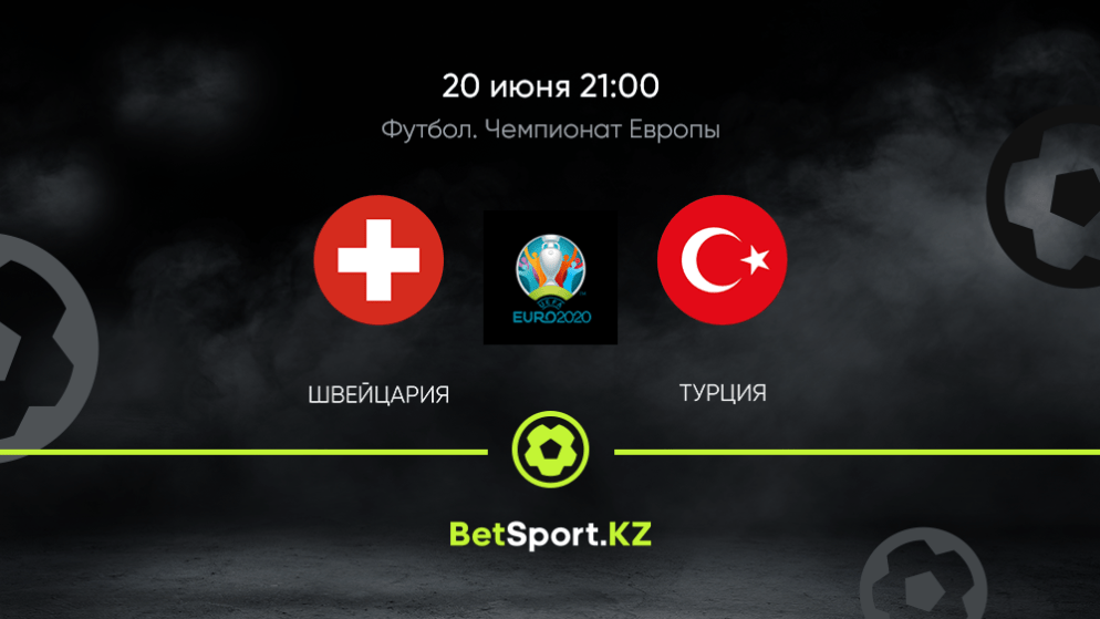 Швейцария – Турция. Футбол. Евро. 20.06.2021 в 21:00 (UTC+5)