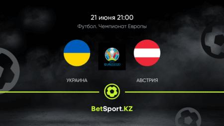 Украина – Австрия. Футбол. Евро. 21.06.2021 в 21:00 (UTC+5)