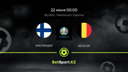 Финляндия – Бельгия. Футбол. Евро. 22.06.2021 в 00:00 (UTC+5)