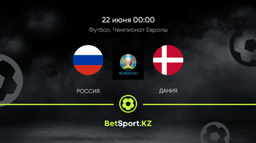 Россия – Дания. Футбол. Евро. 22.06.2021 в 00:00 (UTC+5)