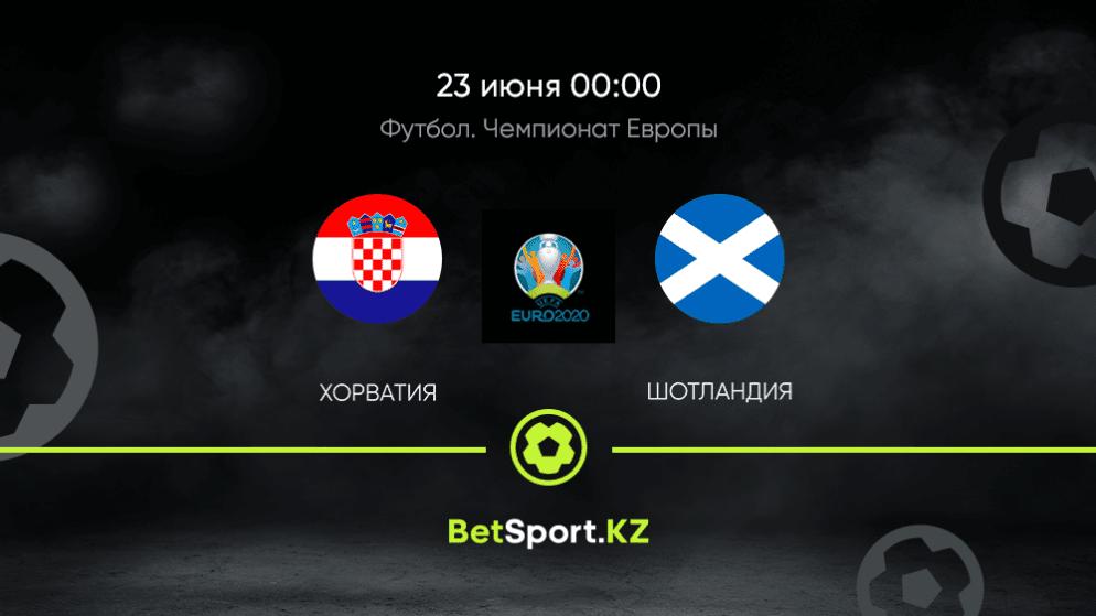 Хорватия – Шотландия. Футбол. Евро. 23.06.2021 в 00:00 (UTC+5)