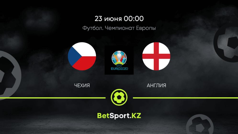 Чехия – Англия. Футбол. Евро. 23.06.2021 в 00:00 (UTC+5)
