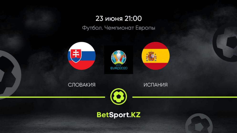 Словакия – Испания. Футбол. Евро. 23.06.2021 в 21:00 (UTC+5)