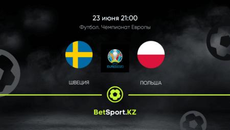 Швеция – Польша. Футбол. Евро. 23.06.2021 в 21:00 (UTC+5)