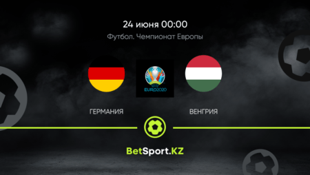 Германия – Венгрия. Футбол. Евро. 24.06.2021 в 00:00 (UTC+5)