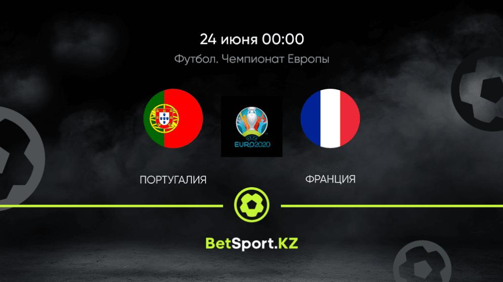 Португалия – Франция. Футбол. Евро. 24.06.2021 в 00:00 (UTC+5)