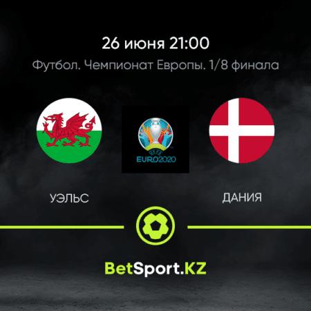 Уэльс – Дания. Футбол. Евро. Плей-офф. 1/8 финала. 26.06.2021 в 21:00 (UTC+5)