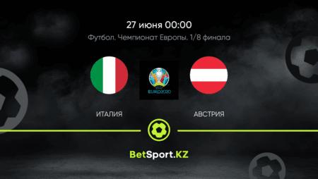 Италия – Австрия. Футбол. Евро. Плей-офф. 1/8 финала. 27.06.2021 в 00:00 (UTC+5)