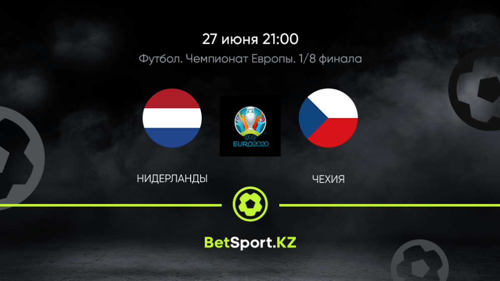 Нидерланды – Чехия. Футбол. Евро. Плей-офф. 1/8 финала. 27.06.2021 в 21:00 (UTC+5)
