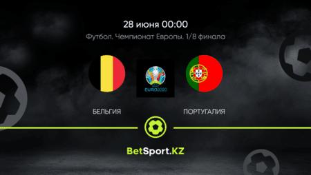 Бельгия – Португалия. Футбол. Евро. Плей-офф. 1/8 финала. 28.06.2021 в 00:00 (UTC+5)